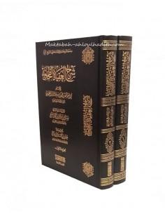 Charh Al-'Aquida Al-Tahawiyya - Cheikh Saleh Al-Shaykh