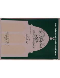 صفة صلاة النبي صلى الله عليه وسلم _ العلامة الألباني / Description de la prière du Prophète -salla Lahu 'aleyhi wa sallam- du Ta