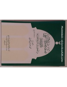 Description de la prière du Prophète -salla Lahu 'aleyhi wa sallam de cheikh al albani