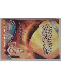 فضل العربية _ الشيخ محمد سعيد رسلان / Fadl Al-'Arabiyya de Cheikh Muhammad Sa'id Raslan