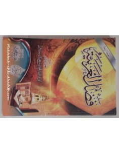 Fadl Al-'Arabiyya de Cheikh Muhammad Sa'id Raslan