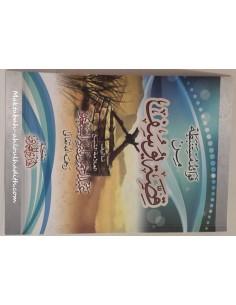 فوائد مستنبطة من قصة يوسف _ العلامة عبد الرحمن بن ناصر السعدى / Fawa'id Mustanbita min Qisat Yusuf de Cheikh Sa'di