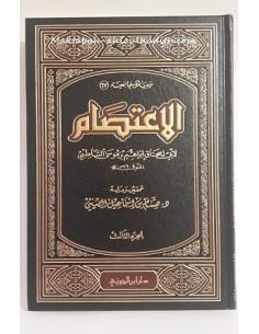 الإعتصام للإمام الشاطبى / Al-'Itissam de l'Imam Ach-Chatibi