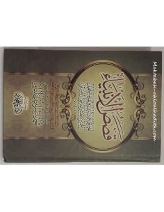 Qisas Al-Anbiya de Hafidh Ibn Kathir