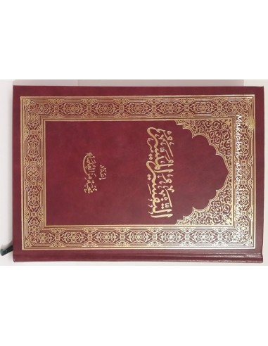 التفسير الميسر تحت إشراف الشيخ صالح ال الشيخ / Al-Tafsir Al-Mouyassar sous la direction du grand savant Cheikh Saleh Al-Cheikh