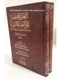 التعليق المختصر على القصيدة النونية _ العلامة صالح الفوزان / Al-Ta'liq Al-Mouktassar 'Ala Al-Qasidat Al-Nouniyya du grand savant