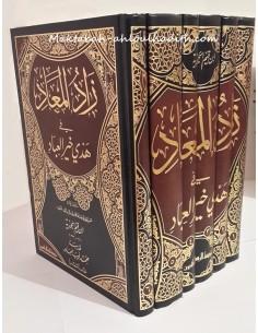 زاد المعاد فى هدي خير العباد _ الإمام ابن القيم / Zad Al-Ma'ad par l' Imam Ibn Al-Qayyim Al-Jawziyya