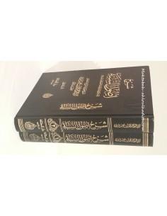 شرح أصول السنة للإمام أحمد _ الشيخ محمد سعيد رسلان / Sharh Usul Al-Sunna Lil Imam Ahmad by Shaykh Muhammad Sa'id Raslan