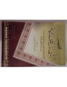 Moukhtasar Al-Chama'il Al-Mouhamadiyya du grand savant Al-Albani