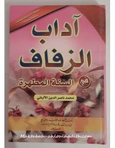 Adab Al-Zifaf des großen Gelehrten Al-Albani