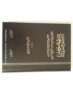 Al-Nasiha du grand savant Al-Albani