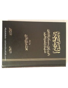 Al-Nasiha of the great scholar Al-Albani