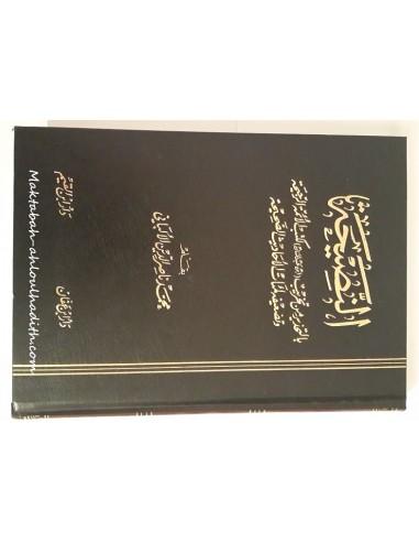النصيحة _ العلامة الألباني / Al-Nasiha du grand savant Al-Albani