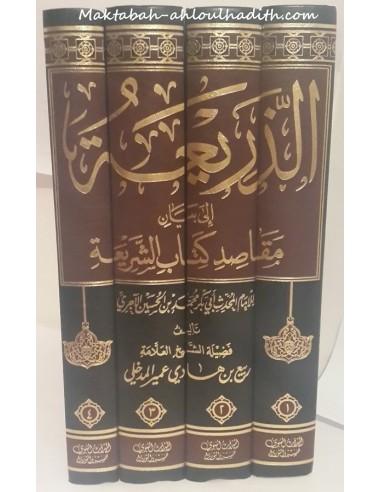 الذريعة إلى بيان مقاصد كتاب الشريعة للإمام الأجري _ العلامة ربيع المدخلي / Al-Dhari'a Ila Bayan Maqasid Kitab Al-Shari'a par le