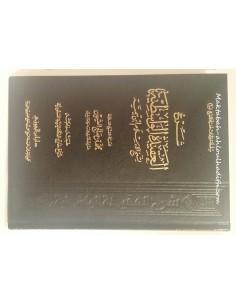 شرح العقيدة الواسطية _ العلامة العثيمين / Sharh Al-'Aqida Al-Wasitiyya Li Shaykh Al-Islam Ibn Taymiyya par Shaykh Muhammad Ibn S