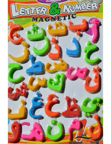 Alphabet arabe magnetique