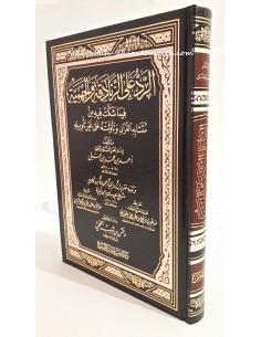 La réfutation des hérétiques et des Jahmiya de l imam Ahmad ibn Hanbal