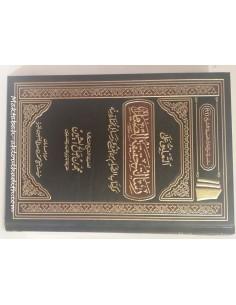 Charh Risala Haqiqat Al-Siyam de Cheikh Ibn Uthaymin