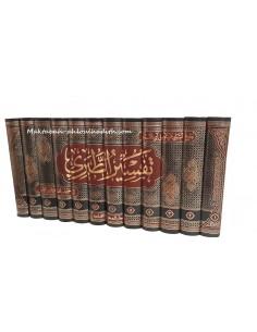تفسير الطبرى- جامع البيان عن تأويل آي القرآن / Tafsir Al-Tabari - Jami' Al-Bayan 'An Ta'wil Ayat Al-Quran de l'Imam Al-Tabari