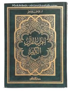 I'rab Al-Qur'an de Dr. Muhammad Al-Tayb Ibrahim