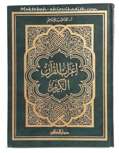 إعراب القرءان لدكتور محمد الطيب الإبراهيم / I'rab Al-Qur'an by Dr. Muhammad Al-Tayb Ibrahim