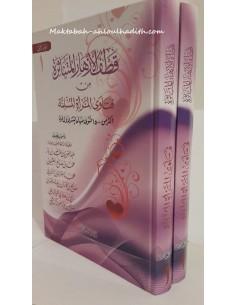 قطف الأزهار المتناثرة من فتاوى المرأة المسلمة أكثر من 1500 فتوى / Qatf Al-Azhar Al-Mountathera Min Fatawa Al-Mar'a Al-Mouslima A