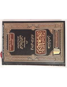 Mukhtarat Min Zad Al-Ma'ad  du Ibn Al-Qayyim