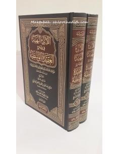 اللالئ البهية فى شرح العقيدة الواسطية _ العلامة صالح ال الشيخ / Al-La'i Al-Bahiy Fi Charh Al-'Aquida Al-Wasitiyya Li Cheikh Al-I