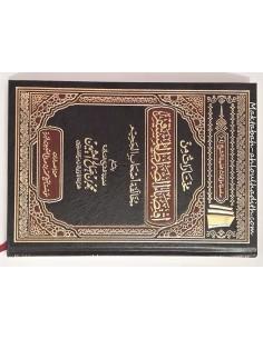 Mukhtarat Min Iqtida Al-Sirat Al-Moustaqim von Sheikh ibn Uthaimine