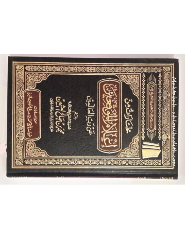 مختارات من إعلام الموقعين_العلامة ابن عثيمين / Mukhtarat Min 'Ilam Al-Muwaqi'in du grand savant Ibn Uthaymin