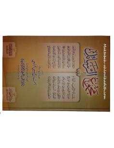 مجموعة رسائل العلامة أحمد النجمى / Majmou' Rasa'il du grand savant Ahmad Al-Najmi