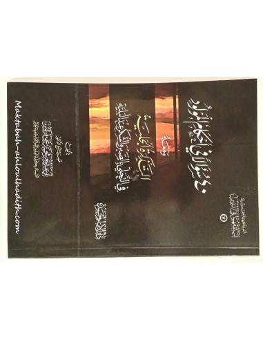 أربعين سؤالا فى أحكام المولود _ الشيخ فركوس / Arba'in So'al Fi Ahkam Al-Mawloud de Cheikh Ferkous