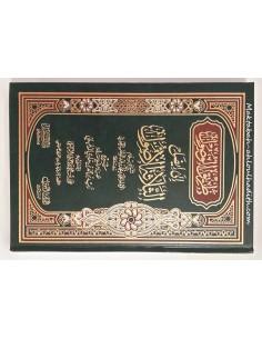طريق الوصول إلى إيضاح الثلاثة أصول _ العلامة زيد المدخلي / Tariq Al-Wousoul Ila Idah Al-Usul Al-Thalatha de Cheikh Zayd Al-Madkh