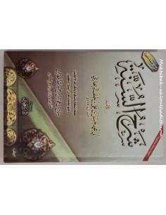 Charh Al-Sunna Lil Barbahari par Chaykh Fawzan