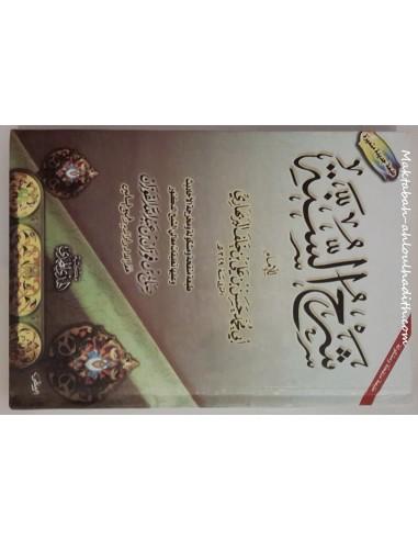 شرح السنة للإمام البربهارى _ العلامة صالح الفوزان / Sharh Al-Sunna Lil Barbahari par Shaykh Fawzan