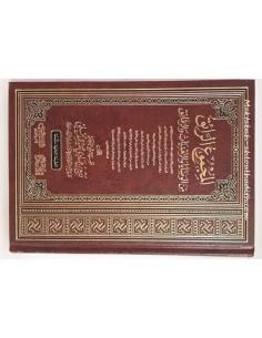 Al-Majmou' Al-Ra'iq Fi Al-WasiyyA Wa Al-Zahdiyyat de cheikh rbi' al madkhali