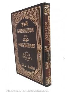 صحيح و ضعيف الأدب المفرد _تحقيق العلامة الألبانى / Sahih Wa Da'if Adab Al-Moufrad authentifié par le grand savant Cheikh Al-Alba