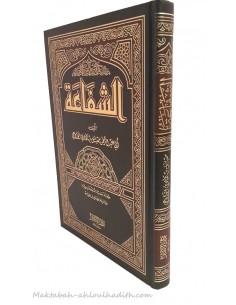 الشفاعة_ العلامة مقبل الوادعي / Al-Chaf'a du grand savant Cheikh Mouqbil Ibn Hadi Al-Wadi'i