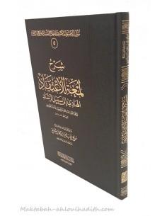 شرح لمعة الإعتقاد الهادى إلى سبيل الرشاد _ العلامة صالح ال الشيخ / Charh Lum'at Al-I'tiqad Al-Hadi Ila Sabil Al-Rachad