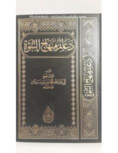Da'a'im Minhaj Al-Noubouwa par Shaykh Raslan