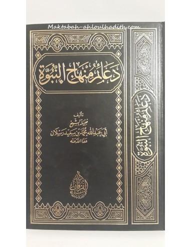 دعائم منهاج النبوة _ الشيخ محمد سعيد رسلان / Da'a'im Minhaj Al-Noubouwa par Shaykh Raslan