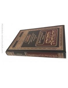 شرح عقيدة السلف أصحاب الحديث_العلامة ربيع المدخلي / Charh 'Aquidat Al-Salaf Ashab Al-Hadith du grand savant Rabi' Ibn Hadi Al-Ma