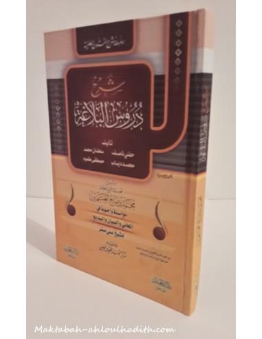 شرح دروس البلاغة _ العلامة العثيمين / Sharh Dourous Al-Balagha par le grand savant Muhammad Ibn Saleh Al-Uthaymeen