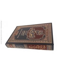 شرح الأجرمية _ العلامة العثيمين / Charh Al-Ajouroumiyya du grand savant Muhammad Ibn Saleh Al-Uthaymin