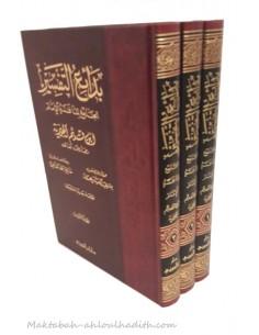 Bada'i Al-Tafsir Al-Jami' Lima Fasarahou Al-Imam Ibn Al-Qayyim