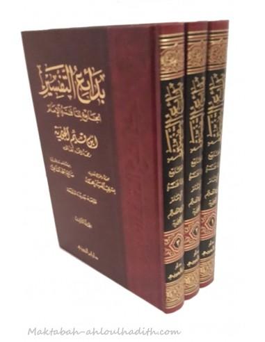 بدائع التفسير الجامع لما فسره الإمام ابن القيم / Bada'i Al-Tafsir Al-Jami' Lima Fasarahou Al-Imam Ibn Al-Qayyim