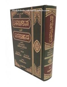 Taysir Al-Karim Al-Rahman Fi Tafsir kalam al mannan - tafsir as sa'di