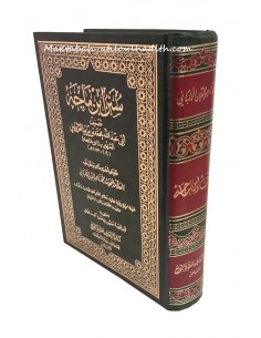 Sunan Ibn Majah, Saudi edition authenticated by Sheikh Al-Albani