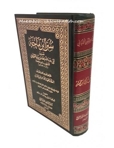 سنن ابن ماجه_طبعة سعودية تحقيق العلامة الألبانى / Sunan Ibn Majah, édition saoudienne authentifié par le grand savant Al-Albani