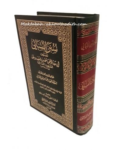 سنن النسائي_طبعة سعودية تحقيق العلامة الألبانى / Sunan Al-Nasa'i, édition saoudienne, authentifié par le grand savant Al-Albani
